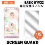 ショッピング液晶 液晶保護フィルム 液晶保護 フィルム 1枚 au BASIO KYV32 ベイシオ kyv32 スマホ スマートフォン スクリーンガード