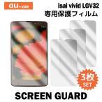 ショッピング液晶 液晶保護フィルム 液晶保護 フィルム 3枚 au isai vivid LGV32 フィルム スマホ スマートフォン スクリーンガード