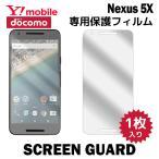 Nexus 5X 液晶保護フィルム 1枚入り 液晶保護シート フィルム スマホ スマートフォン スクリーンガード