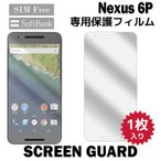 Nexus 6P 液晶保護フィルム 1枚入り 液晶保護シート フィルム スマホ スマートフォン スクリーンガード