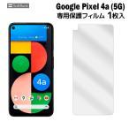 Google Pixel 4a (5G) 液晶保護フィルム 1枚入り (液晶保護シート スマホ フィルム) ピクセル フォーエー ファイブジー SoftBank 普通郵便発送 film-pixel4a5g-1