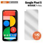 Google Pixel 5 液晶保護フィルム 1枚入り (液晶保護シート スマホ フィルム) ピクセル ファイブ au SoftBank 普通郵便発送 film-pixel5-1