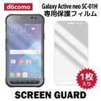 ショッピング液晶 液晶保護フィルム 液晶保護 フィルム 1枚 Galaxy Active neo SC-01H フィルム スマホ スマートフォン スクリーンガード