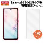 Galaxy A20 SC-02M SCV46 液晶保護フィルム 1枚入り (液晶保護シート スマホ フィルム) ギャラクシー docomo au UQモバイル film-sc02m-1