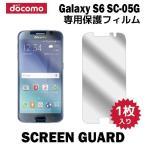 ショッピング液晶 液晶保護フィルム 液晶保護 フィルム 1枚 docomo Galaxy S6 SC-05G ギャラクシー s6 sc05g スマホ スマートフォン スクリーンガード
