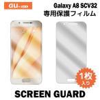 ショッピング液晶 液晶保護フィルム 1枚入り Galaxy A8 SCV32 保護シート 保護シール アルバーノ 保護フィルム スマホ スマートフォン スクリーンガード