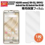 AQUOS sense2 SH-01L SHV43 SH-M08 Android One S5 S5-SH 液晶保護フィルム 1枚入り (液晶保護シート スマホ フィルム) film-sh01l-1