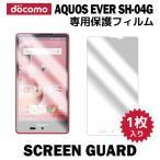 液晶保護フィルム 1枚 docomo AQUOS EVER SH-04G SH-M02 AQUOS SH-M02-EVA20 SH-RM02 go04 フィルム スマホ スマートフォン スクリーンガード