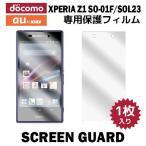 液晶保護フィルム Xperia Z1 SO-01F/au SOL23 フィルム