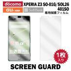 ショッピング液晶 液晶保護フィルム 1枚 docomo Xperia Z3 SO-01G au Xperia Z3 SOL26 SoftBank Xperia Z3 401SO フィルム スマホ スマートフォン スクリーンガード