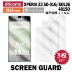 ショッピング液晶 液晶保護フィルム 3枚 docomo Xperia Z3 SO-01G au Xperia Z3 SOL26 SoftBank Xperia Z3 401SO フィルム スマホ スマートフォン スクリーンガード