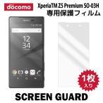ショッピング液晶 液晶保護フィルム 液晶保護 フィルム 1枚 Xperia Z5 Premium SO-03H フィルム スマホ スマートフォン スクリーンガード