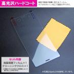 Xperia 多機種対応 液晶保護フィルム 1枚 Xperia Z4 SOV31 SO-03G SO-04G SO-04E SOL23 SO-02F SO-03F SO-04F Z3 SO-01G SOL26 401SO SO-02G SOL24 SOL25