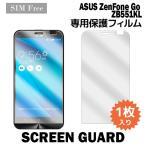 液晶保護フィルム 液晶保護 フィルム 1枚 ASUS Zenfone GO ZB551KL フィルム スマホ スマートフォン スクリーンガード その他