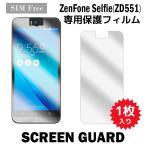 ZenFone Selfie 液晶保護フィルム SIMフリー ゼンフォン
