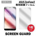 ASUS Zenfone 2 液晶保護フィルム 液晶保護 フィルム 1枚 ゼンフォン SIMフリー フィルム スマホ スマートフォン スクリーンガード film-ze551ml-1