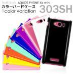 SoftBank AQUOS PHONE Xx mini 303SH アクオスフォンXx mini カバー ケース AQUOS PHONE Xx mini 303SH ソフトバンク スマホカバー ハードケース 303SH
