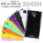 SoftBank AQUOS Xx 304SH アクオスフォンXx カバー ケース AQUOS Xx 304SH ソフトバンク スマホカバー ハードケース 304sh