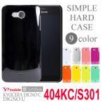 Y!mobile DIGNO C 404KC/softbank DIGNO U/KYOCERA S301 カバー ケース スマホカバー スマホケース ハードケース ワイモバイル ディグノ c 404kc