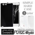 FREETEL SAMURAI 雅 MIYABI FTJ152C カバー ケース スマホカバー スマホケース ハードケース