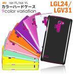au isai FL LGL24 isai VL LGV31 ケース スマホケース カバー スマホカバー ハードケース  シンプル カラー イサイ エフエル lgl24 lgv31