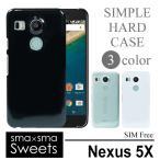 Nexus 5X カバー ケース スマホカバー スマホケース ハードケース SIMフリー ドコモ ワイモバイル nexus5x
