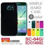 ショッピングdocomo docomo Galaxy S6 edge SC-04G au Galaxy S6 edge SCV31 SoftBank Galaxy S6 edge 404SC カバー ケース スマホ ハードケース ギャラクシー s6 エッヂ