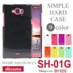 ショッピング docomo AQUOS ZETA SH-01G Disney Mobile on docomo SH-02G ハード アクオスフォン ゼータ スマホケース スマホカバー カラー スマートフォン ハードケース