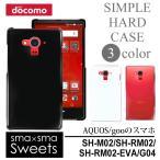 アウトレット 訳あり AQUOS SH-M02 AQUOS SH-M02-EVA20 SH-RM02 go04 スマートフォン カバー ケース スマホハードケース