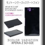 ショッピング docomo Xperia Z SO-02E エクスペリアz カバー ケース Xperia Z SO-02E ドコモ スマホカバー スマートフォン ハードケース SO-02E
