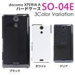 ショッピング docomo Xperia A SO-04E エクスペリアa カバー ケース Xperia A SO-04E ドコモ スマホカバー スマートフォン ハードケース