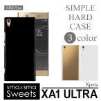 Xperia XA1 Ultra カバー ケース スマホカバー スマホケース ハードケース エクスペリア