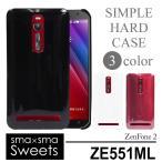 ASUS ZenFone 2 ハードケース