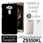 ZenFone 3 Deluxe ZS550KL 5.5インチ ゼンフォン カバー ケース スマホゼンフォン カバー スマホケース ハードケース SIMフリー hd-zs550kl