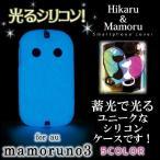 スマホ カバー マモリーノ3 mamorino3 ケース カバー マモリーノ3 mamorino3 スマホカバー スマホジャケット 光るシリコン