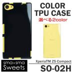 Xperia Z5 Compact SO-02H カバー ケース スマホカバー スマホケース TPUケース ドコモ エクスぺリア z5 so02h