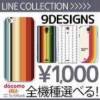 iPhoneXS iPhoneXR iPhoneXS MAX iPhone8 iPhone7 Xperia ケース ハード  iPhonese AQUOS Galaxy スマホケース ライン9選 デザイン line011-pc-clr