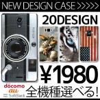 iPhone7 Xperia Z5 ケース ハード iPhone6 iPhone5s iPhonese AQUOS Galaxy他 スマホケース メンズ20選 デザイン mens011-pc-clr