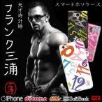 iPhone 7 ケース ハード iPhone 6 Plus iPhone 6S Plus iPhone SE iPhone 5 iPhone 5S iPhone 5C スマホケース 大阪 時計 フランク三浦 デザイン oz0400-ip