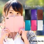 ZTE Blade Vec 4G ケース 手帳型 スマホケース ZTE bladevec4g デザイン シンプル