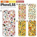 iPhone5 iPhone5S iPhoneSE ケース カバー ジャケット アイフォン5S アイフォンSE ケース カバー デザイン ヒューマン
