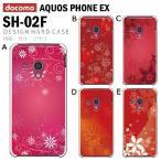 ショッピングphone AQUOS PHONE EX SH-02F SH-M01 スマホ カバー ケース ジャケット スマホケース ケース カバー デザイン/カラーフラワー