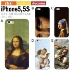 iPhone5 iPhone5S iPhoneSE ケース カバー ジャケット アイフォン5S アイフォンSE ケース カバー デザイン/絵画