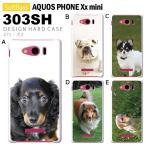 ショッピングphone AQUOS PHONE Xx mini 303SH スマホ カバー ケース ジャケット スマホケース デザイン/犬3