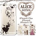 iPhone8 iPhone7 iPhone SE iPhone6S クリア ケース ハード アイフォン7 アイホン7 リンゴマーク 童話 スマホケース アリスシリーズ デザイン