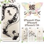 iPhone8 iPhone7 iPhone SE iPhone6S クリア ケース ハード アイフォン7 アイホン7 リンゴマーク 蝶 butterfly オシャレ スマホケース 蝶シリーズ デザイン