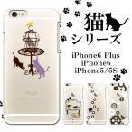 iPhone8 iPhone7 iPhone SE iPhone6S クリア ケース ハード アイフォン7 アイホン7 リンゴマーク 猫 ネコ ねこ オシャレ スマホケース 猫シリーズ デザイン