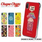 DIGNO E 503KC / F 503KC ケース ハード カバー 503kc ハードケース デザイン チュッパチャプス Chupa Chups
