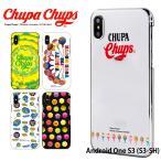 Android One S3 (S3-SH) ケース ハード カバー androidones3 ハードケース デザイン チュッパチャプス Chupa Chups