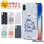 iPhone8 Plus ケース ハード カバー iphone8p ハードケース デザイン チュッパチャプス Chupa Chups